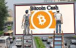 Майнинг вновь появившейся криптовалюты Bitcoin Cash набирает обороты