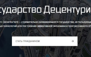 Новости о развитии блокчейн государства Децентурион