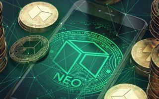 Прогноз для NEO: во что обойдётся благосклонность китайских регуляторов