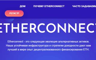 Обзор перспективного проекта Etherconnect (ECC): доходность, инструкция по работе, отзывы