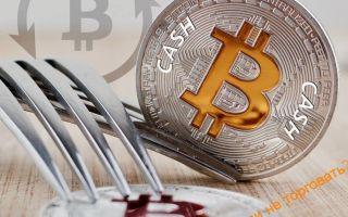 Bitcoin cash не самая желанная криптовалюта на многих биржах