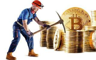 Последние новости альтернативных криптовалют: объединение майнеров BCH, атака на ETH