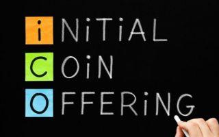 Что творится с ICO рынком и чего ожидать инвесторам