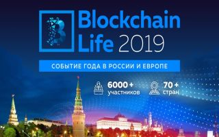 Форум Blockchain Life 2019 уже скоро!