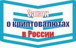 Новое в законе РФ о криптовалютах