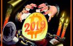 Прогноз рынка Биткоина на 2019
