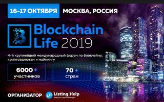 Участники Blockchain Life-19, Москва, 16-17 октября — Huawei, Венесуэла, Microsoft
