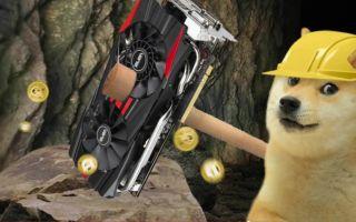 Как происходит майнинг Dogecoin