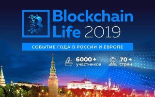 Blockchain Life, Москва, 2019