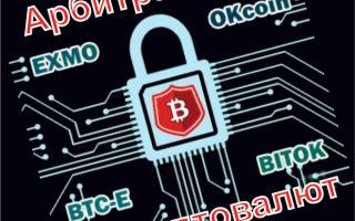 Можно ли проводить арбитраж для криптовалют?