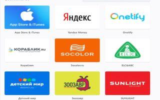 Онлайн и не только покупки с криптовалютами