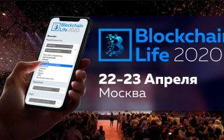 Сотни деловых и дружеских знакомств на Blockchain Life 2020 — московском форуме