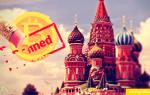 Биткоины запрещены ли в России? Майнинг криптовалют: насколько это законно