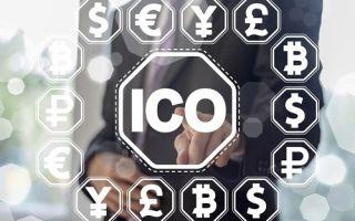 ICO проект: как совершить успешное вложение