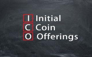 Что такое ICO: особенности и перспективы технологии