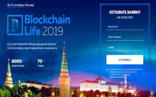 Blockchain Life 2019 уже на пороге!