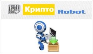 робот для автоматического трейдинга