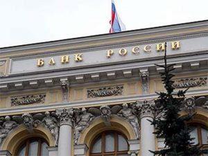 банк России здание