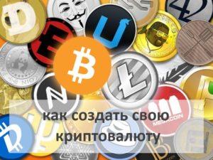 как создать свою криптовалюту - надпись на монетах