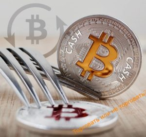 hard fork и bitcoin cash криптовалюта