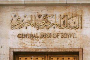 обмен bitcoin и Центральный банк Египта