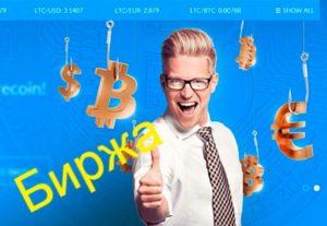 биткоин и обменники криптовалют
