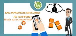 как заработать биткоины на телефоне - надпись на картинке