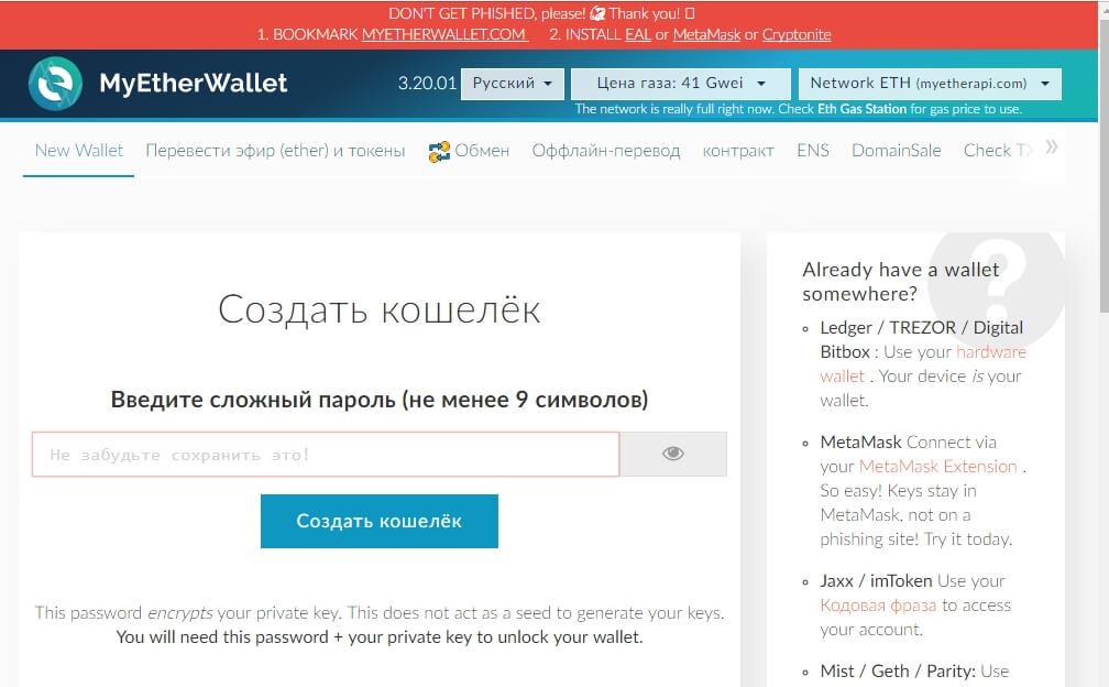 кошелек Эфириум — MyEtherWallet.com