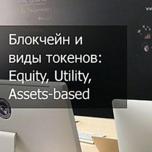 блокчейн и виды токенов: equity, utility, assets-based - надпись