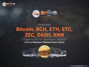 Bitclub Network pool bch, eth, etc, zec, xmr