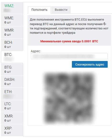 Изображение - Как вывести биткоины на вебмани webmoney-bitcoin8