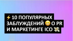 ico маркетинг