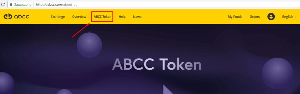 abcc токены