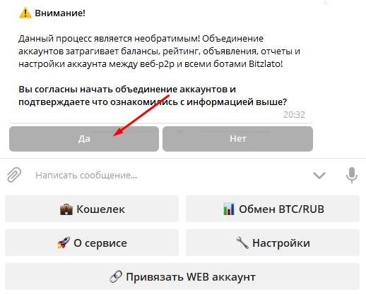 Bitzlato объединение аккаунтов с веб платформой