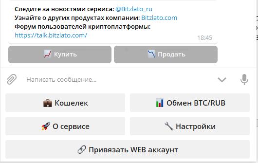 Bitzlato объединение аккаунтов