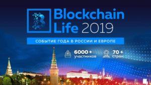 блокчейн life 2019
