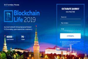 блокчейн лайф 2019