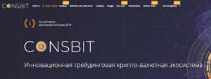coinsbit биржа
