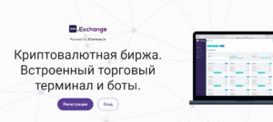 3C Exchange биржа криптовалют