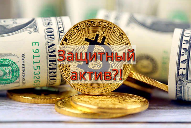 Bitcoin - защитный актив