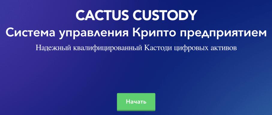 cactus custody