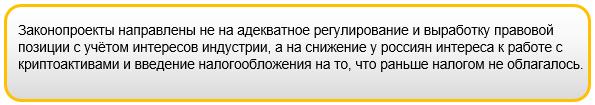 криптозакон россии