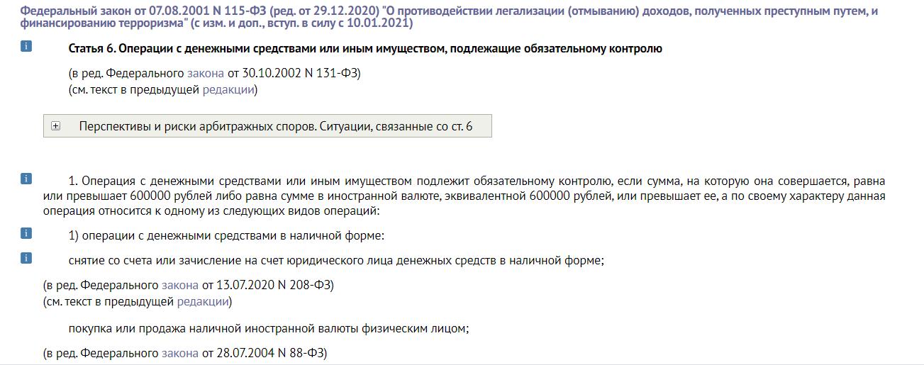 ФЗ-115 и криптовалюты